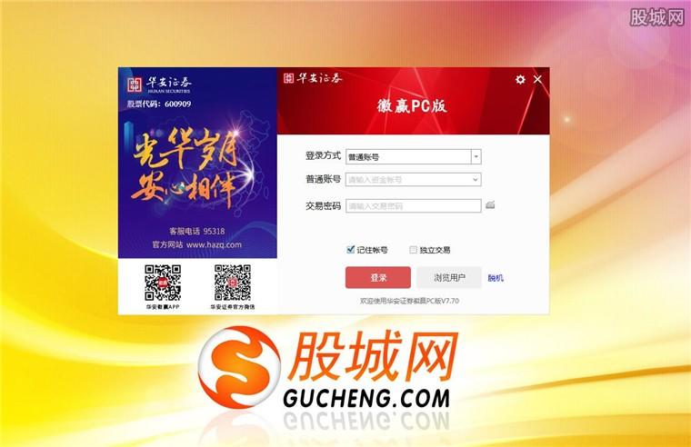 華安證券徽贏PC版登錄界面