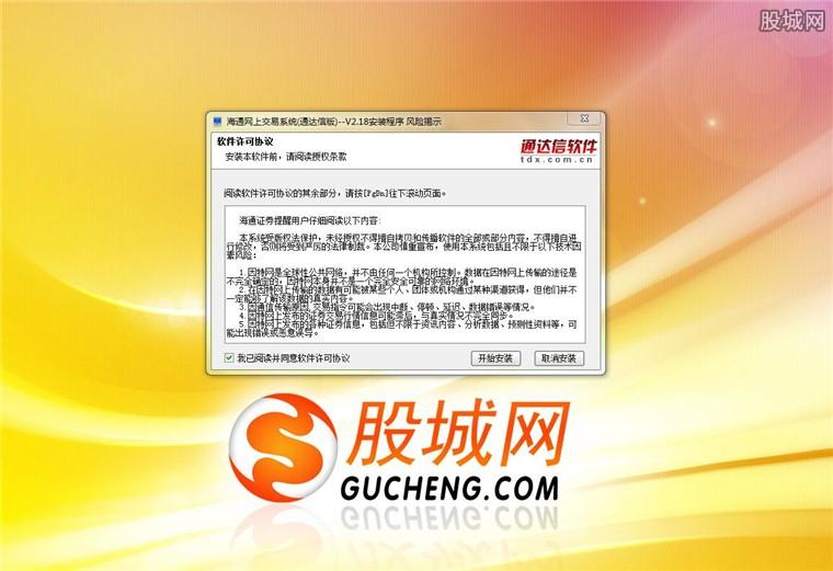 海通证券网上交易系统通达信版安装界面