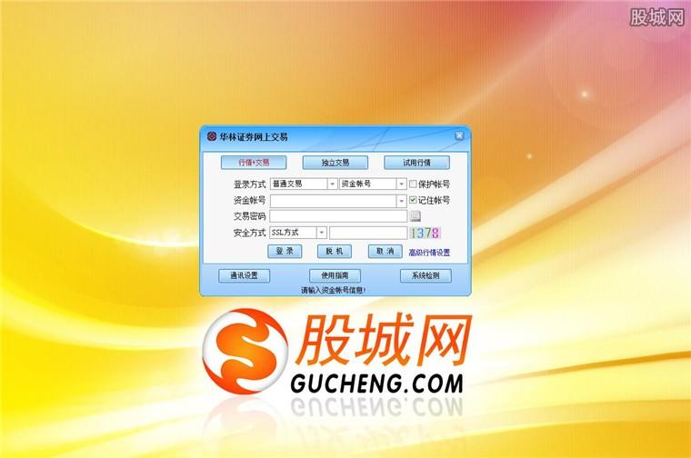 華林證券網上交易系統登錄界面