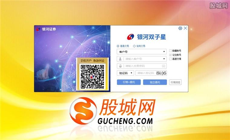 中国银河证券双子星金融终端登录界面