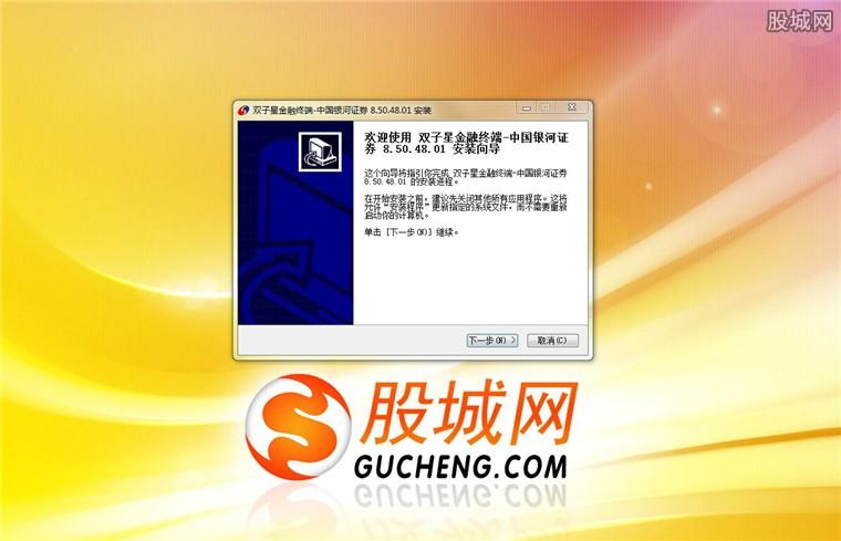 中国银河证券双子星金融终端安装界面