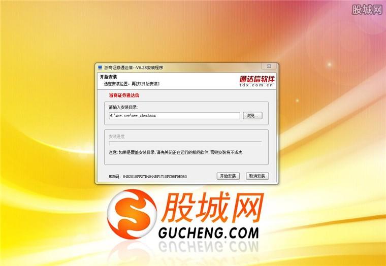 浙商证券通达信系统安装界面