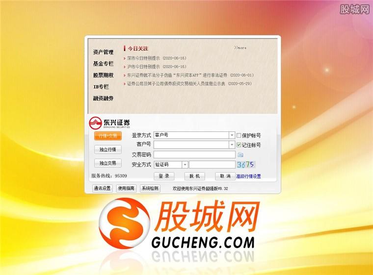 東興證券超強版登錄界面