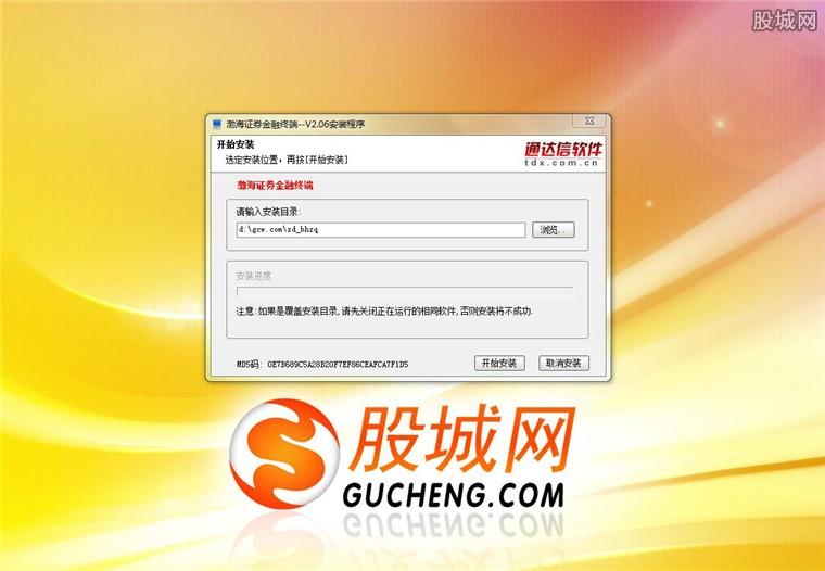 渤海证券金融终端股票软件安装界面