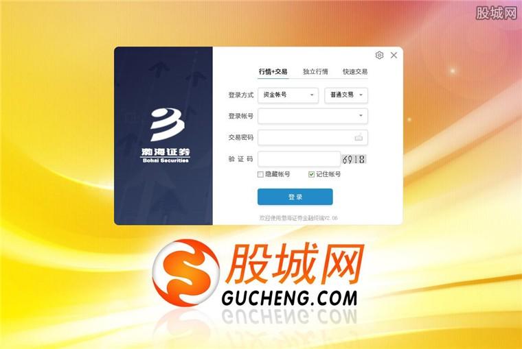 渤海证券金融终端股票软件登录界面
