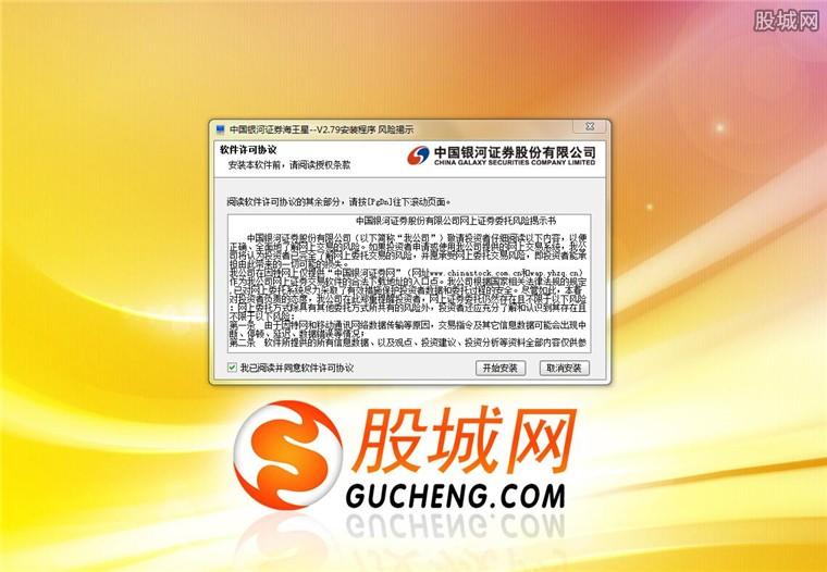 中國銀河證券海王星云服務版安裝界面