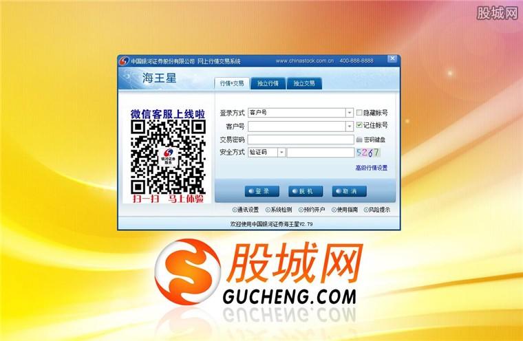 中國銀河證券海王星云服務版登錄界面