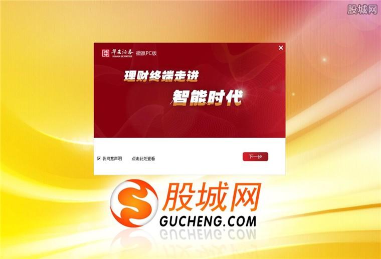 華安證券徽贏PC版安裝界面