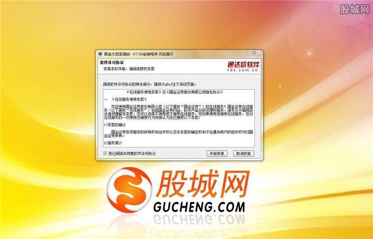 国金证券国金太阳网上交易系统PC至强版安装界面