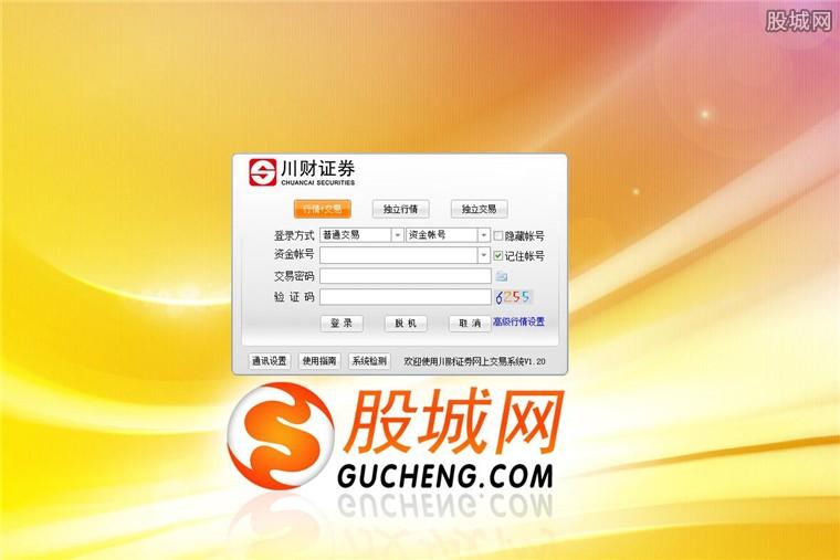 川财证券网上股票交易软件登录界面