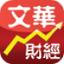 文华财经赢顺云交易 V6.7.878