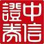 中信证券至胜全能版网上交易系统 V8.18.65