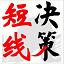 麒麟短线王互联网行情破解版 2.0
